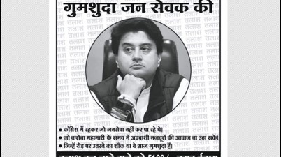 Posters proclaiming senior BJP Leader Jyotiraditya Scindia missing and offering a reward of Rs 5100 appeared in his stronghold Gwalior in Madhya Pradesh amid the nationwide lockdown for the COVID19.