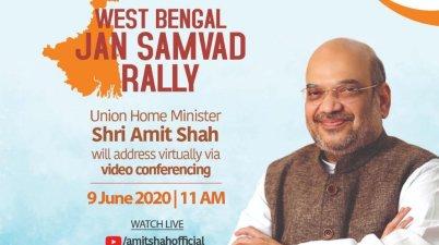 """Amit Shah Virtual Rally - अमित शाह कि बिहार के बाद आज बंगाल में """"डिजिटल रैली"""""""