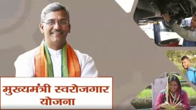 Uttarakhand launches Mukhyamantri Swarozgar Yojana Online Portal - msy.uk.gov.in