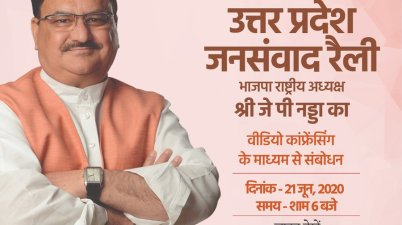 UP Jan Samvad by National President Shri J.P. Nadda