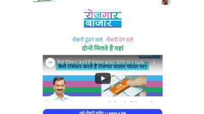 Delhi Chief Minister Arvind Kejriwal Launches Job Portal