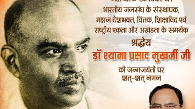 On the occasion of birth anniversary of Dr Syama Prasad Mookerjee, BJP National President will address a Vishal Jan Sabha via video conferencing at 11 AM tomorrow.