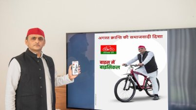 Samajwadi Party New Slogan for 2022 UP Assembly Elections - बाइस में बाइसिकल
