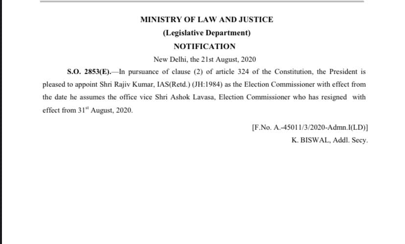 Election Commission of India: पूर्व वित्त सचिव राजीव कुमार बने नए चुनाव आयुक्त