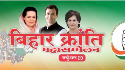 Bihar Election 2020 - Congress Virtual Rally