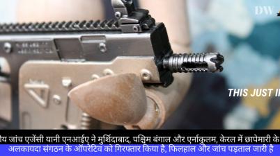 National Investigation Agency (NIA) busts Al-Qaeda module in Murshidabad, West Bengal and Ernakulam, Kerala