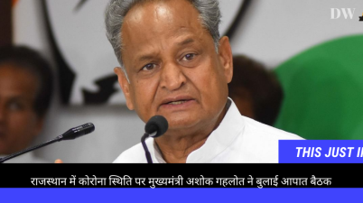 Ashok Gehlot's calls meeting of all party to Discuss Covid Situation in state