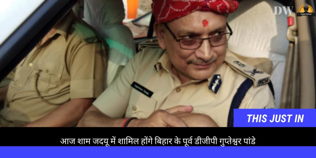 Former Bihar DGP Gupteshwar Pandey to join JDU today