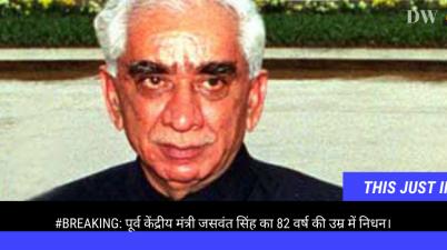 Former BJP leader Jaswant Singh passes away