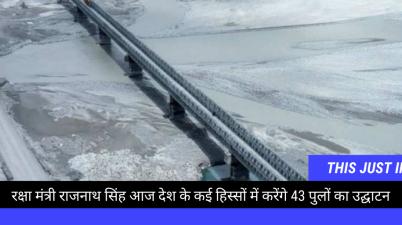 Defence Minister Rajnath Singh to inaugurate 43 bridges on border areas