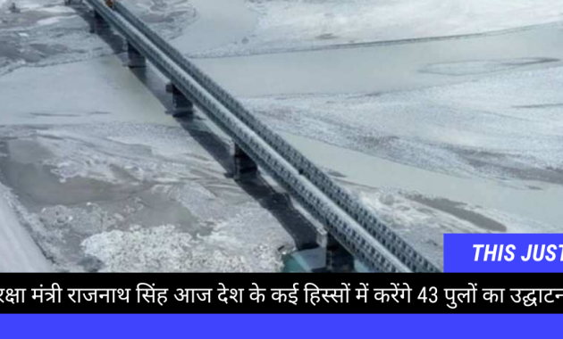 Defence Minister Rajnath Singh to inaugurate 43 bridges on border areas