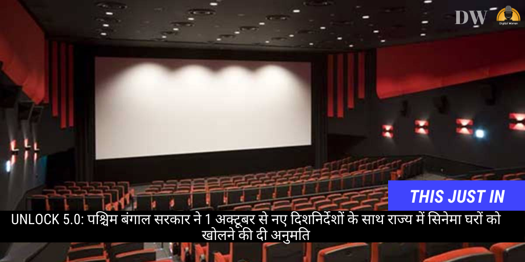 Unlock 5.0: West Bengal allows cinema halls to open from October 1 with strict guidelines