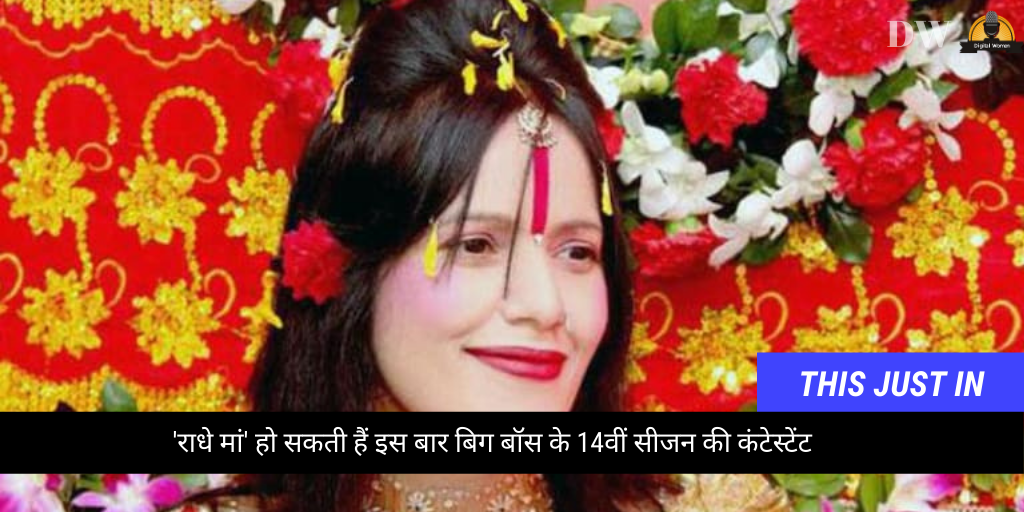 Controversial godwoman Radhe Maa to participate in Bigg Boss