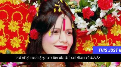 Controversial godwoman Radhe Maa to participate in Bigg Boss