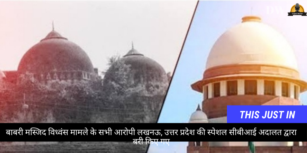 Babri Masjid demolition case: