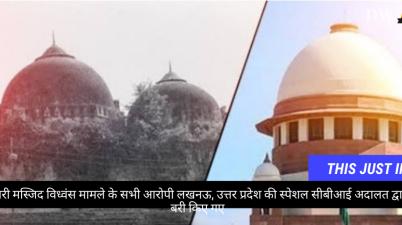Babri Masjid demolition case:
