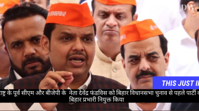 BJP appointments Former Chief Minister of Maharashtra as a Bihar Poll In-charge