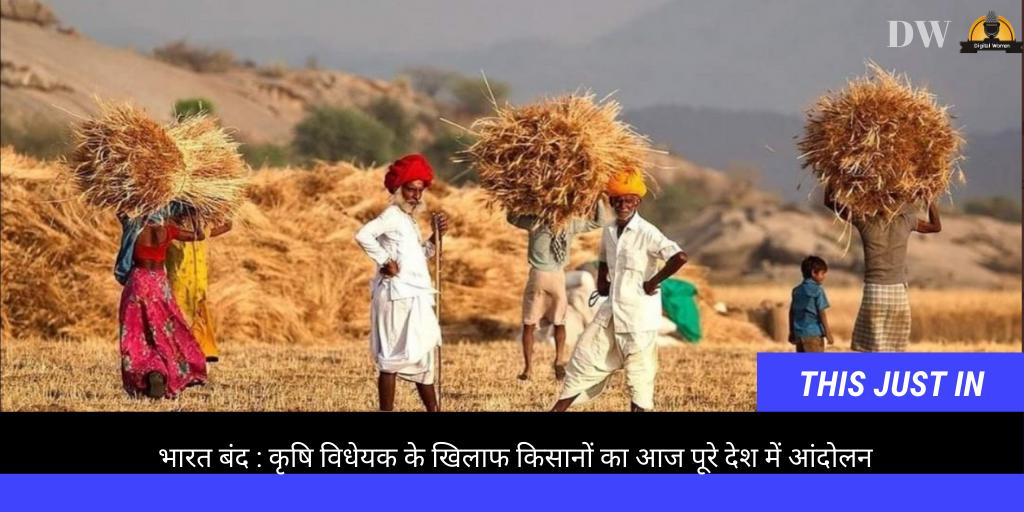 Bharat Bandh - Angry Farmers call for Bharat Bandh against farm Bills 2020