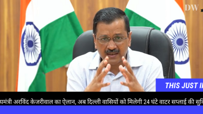 24-Hour Water Supply In Delhi : Arvind Kejriwal