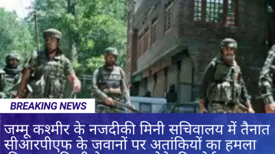 Terrorists attack on CRPF in South Kashmir