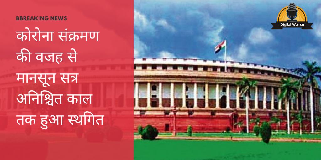 Parliament monsoon session Live Updates: