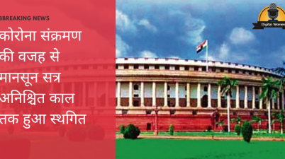 Parliament monsoon session Live Updates: