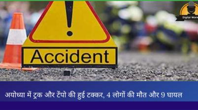 Uttar Pradesh News: 4 killed, 9 injured in Ayodhya road accident