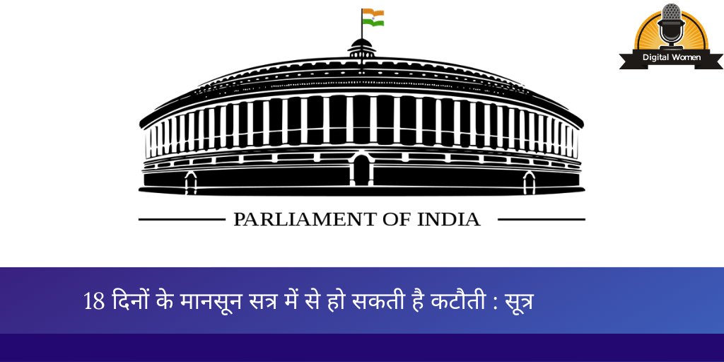 COVID19: Monsoon Session of Parliament is likely to be cut short: Sources