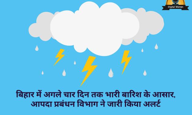 Bihar Weather Update