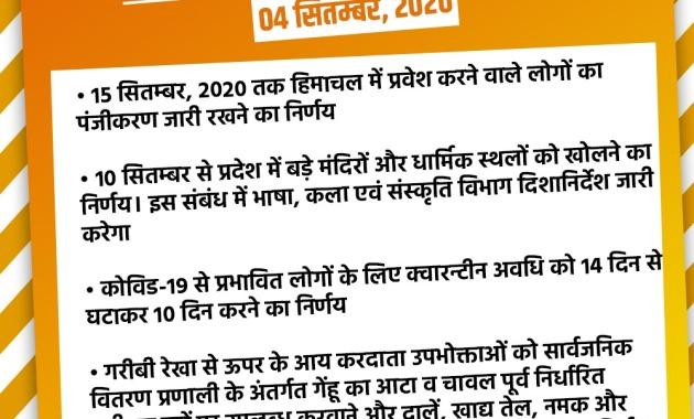 Unlock 4.0: Himachal Pradesh