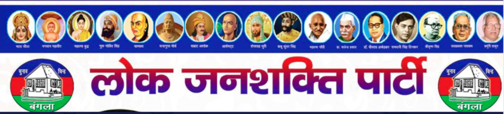 Lok Janshakti Party (LJP) - Bihar Election 2020: Lok Janshakti Party Calls Meeting Of MPs On September 16