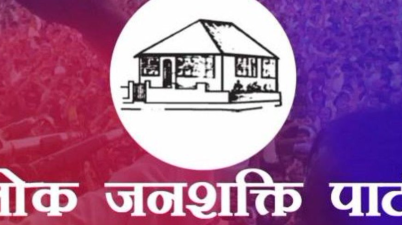 Lok Janshakti Party