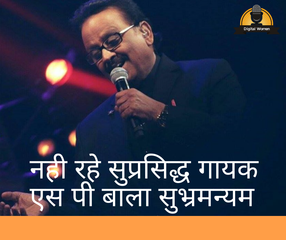 Legendry Singer SP Balasubrahmanyam passes away