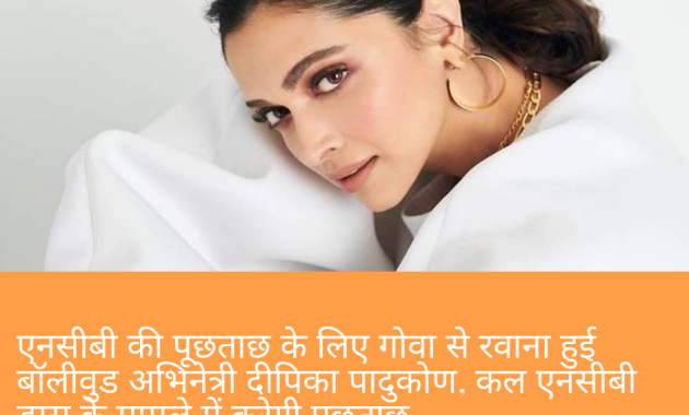 Narcotics Control Bureau issues summons to Deepika Padukone,