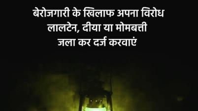 RJD Bihar Election 2020