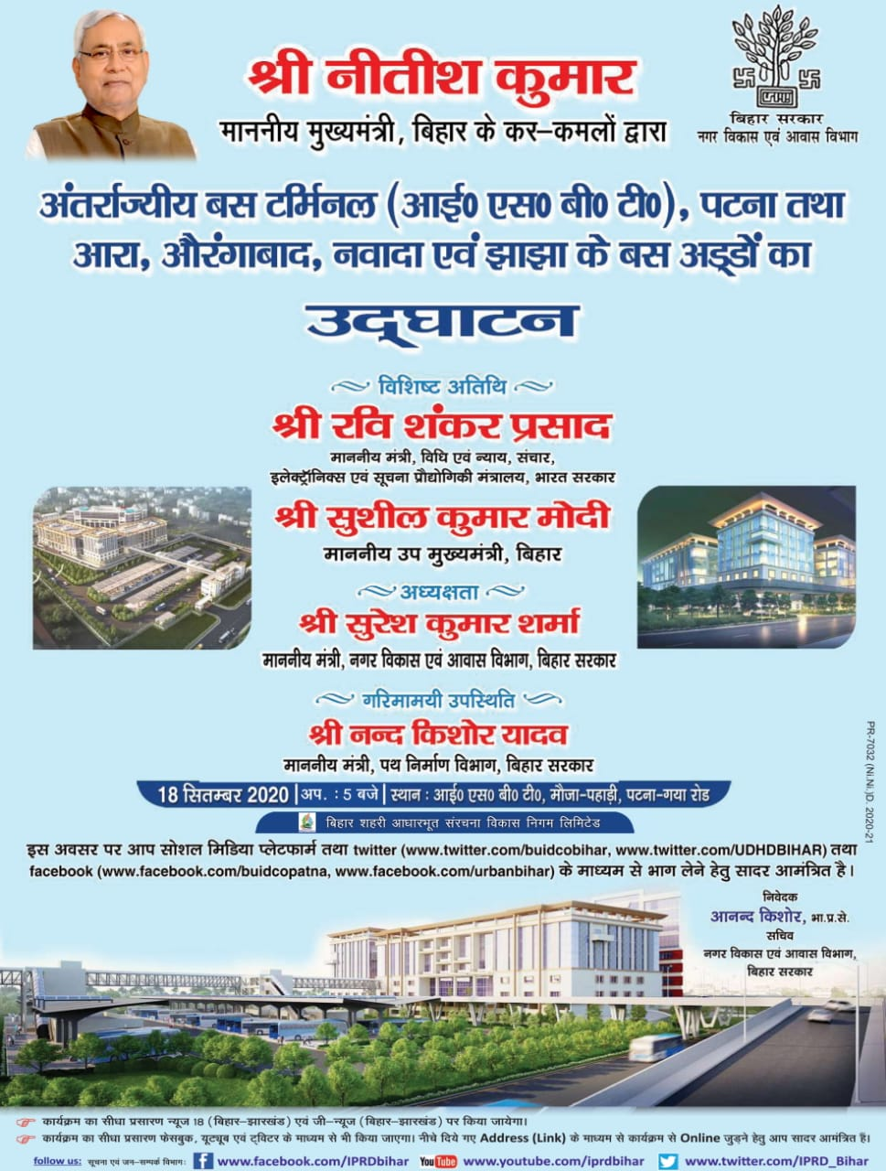 CM Nitish Kumar to inaugurate state of the art interstate bus terminus (ISBT)
