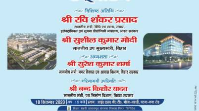 CM Nitish Kumar to state-of-the-art interstate bus terminus (ISBT)