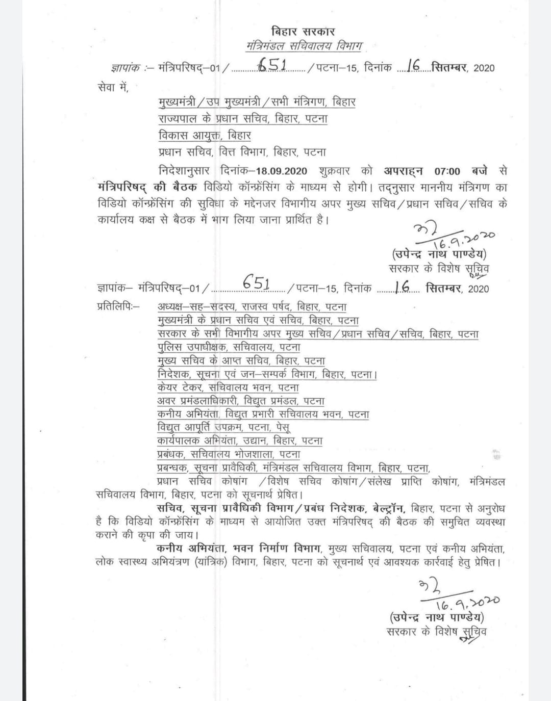 Bihar News Update