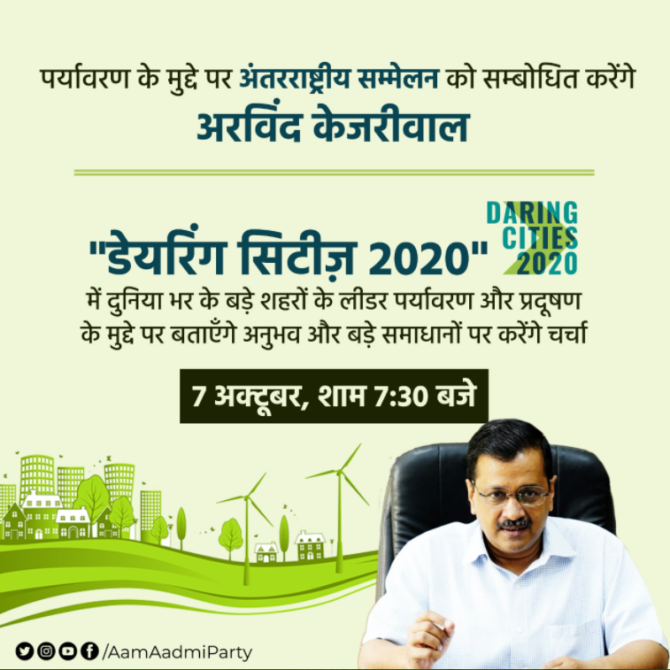 Delhi CM Kejriwal to address Global Conference on climate change today