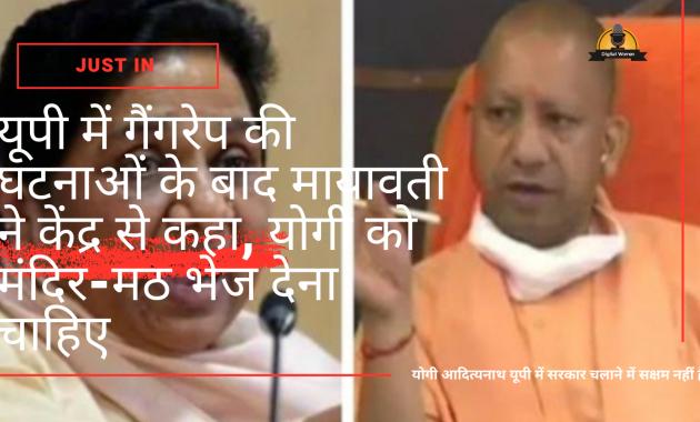 UP CM Yogi Adityanath should resign: BSP Cheif Mayawati