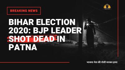 Bihar Election 2020: BJP leader shot dead in Patna