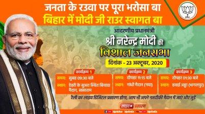 PM Narendra Modi addresses public meeting in Dehri, Bihar