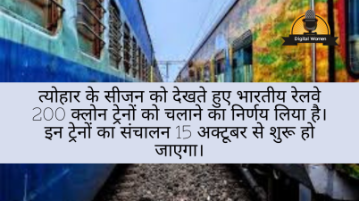 Indian Railways Railways to start 200 clone trains during holiday season