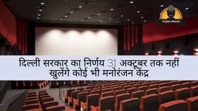 Unlock 5.0: Cinema Halls, multiplexes, entertainment parks to remain shut