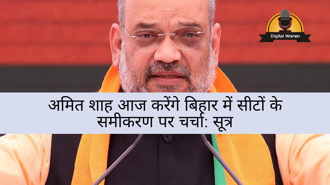 Bihar Election 2020: अमित शाह आज करेंगे बिहार में सीटों के समीकरण पर चर्चा: सूत्र
