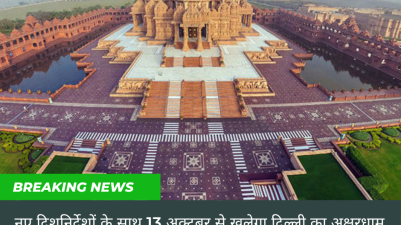 Akshardham Mandir in Delhi to reopen from October 13 with strict guidelines
