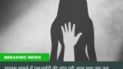 Hathras Gang-Rape Tragedy