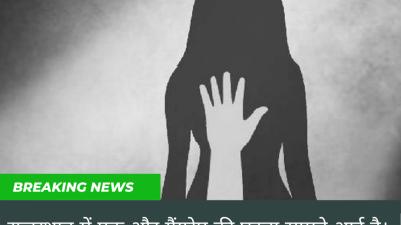 Churu rape case