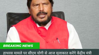 Union minister Ramdas Athawale to meet Yogi Adityanath