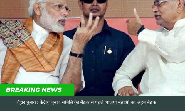 Bihar Election 2020 Update